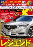 [MX-201703]マガジンX 2017年3月号 ニューモデルマガジンX