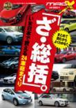 「ざ・総括。」 いま日本で買える24車総まくり