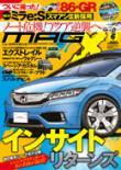 [MX-201706]マガジンX 2017年6月号 ニューモデルマガジンX